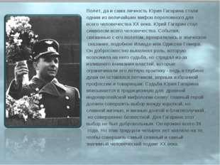 Полет, да и сама личность Юрия Гагарина стали одним из величайших мифов перел