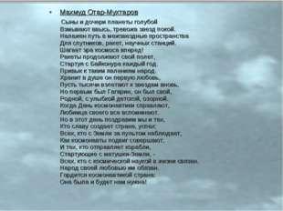 Махмуд Отар-Мухтаров Сыны и дочери планеты голубой Взмывают ввысь, тревожа зв