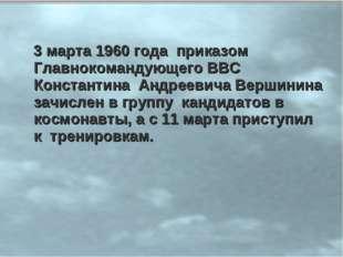3 марта 1960 года приказом Главнокомандующего ВВС Константина Андреевича Вер