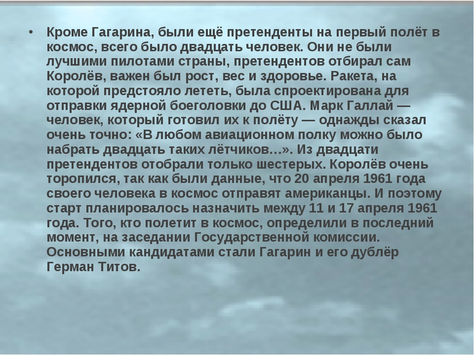 Кроме Гагарина, были ещё претенденты на первый полёт в космос, всего было два...
