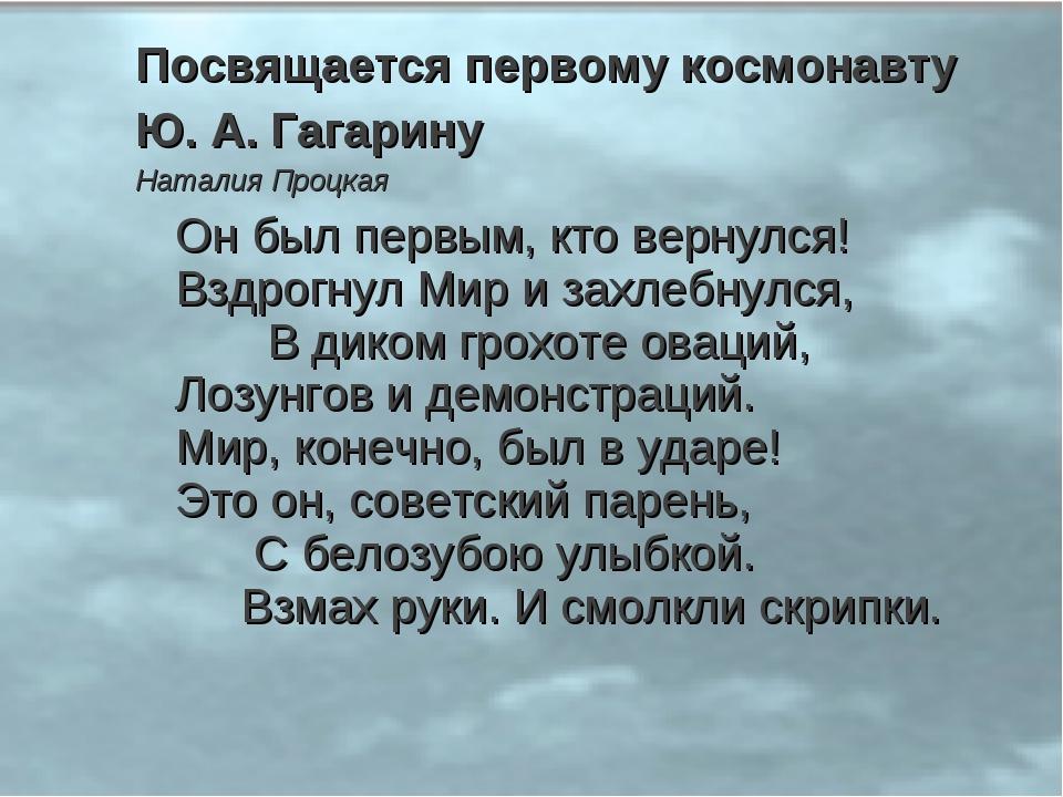 Посвящается первому космонавту Ю. А. Гагарину Наталия Процкая Он был первым,...