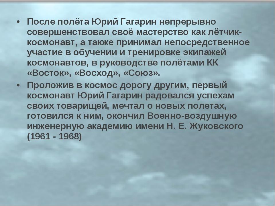 После полёта Юрий Гагарин непрерывно совершенствовал своё мастерство как лётч...