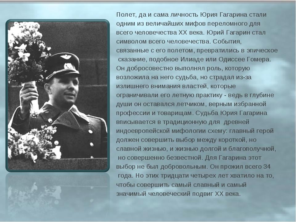 Полет, да и сама личность Юрия Гагарина стали одним из величайших мифов перел...