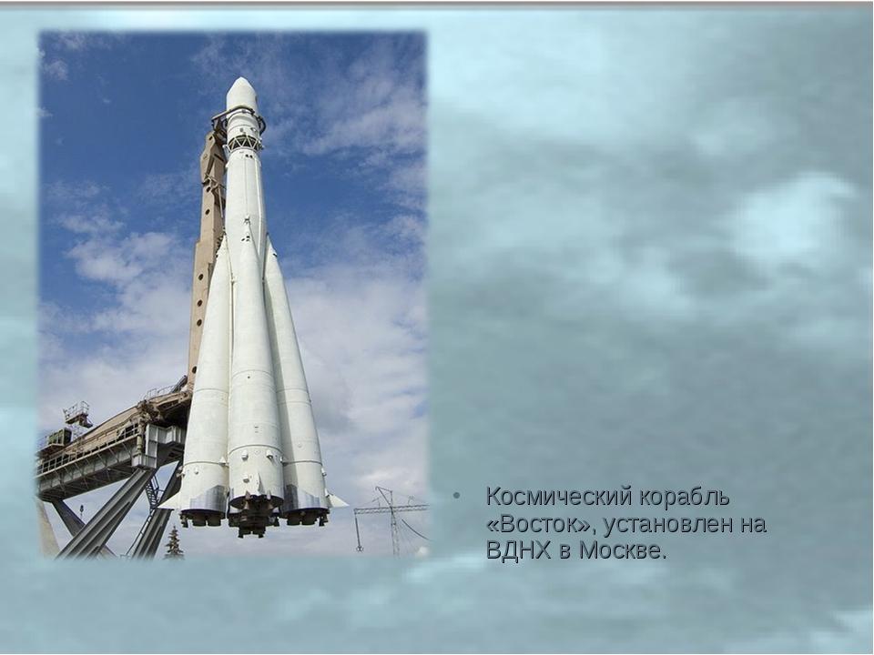 Космический корабль «Восток», установлен на ВДНХ в Москве.