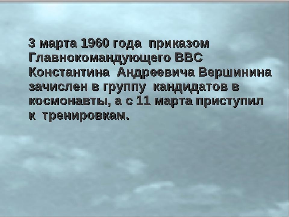 3 марта 1960 года приказом Главнокомандующего ВВС Константина Андреевича Вер...