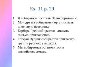 Ex. 11 p. 29 Я собираюсь посетить Великобританию. Мои друзья собираются орган