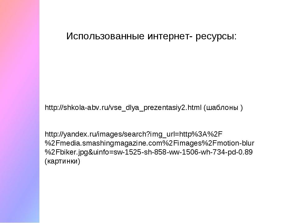 http://shkola-abv.ru/vse_dlya_prezentasiy2.html (шаблоны ) http://yandex.ru/i...