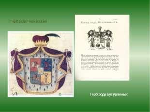 Герб рода Черкасских Герб рода Бутурлиных
