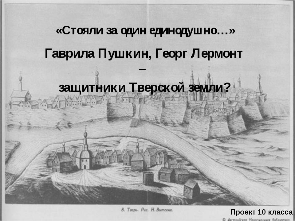 «Стояли за один единодушно…» Гаврила Пушкин, Георг Лермонт – защитники Тверск...