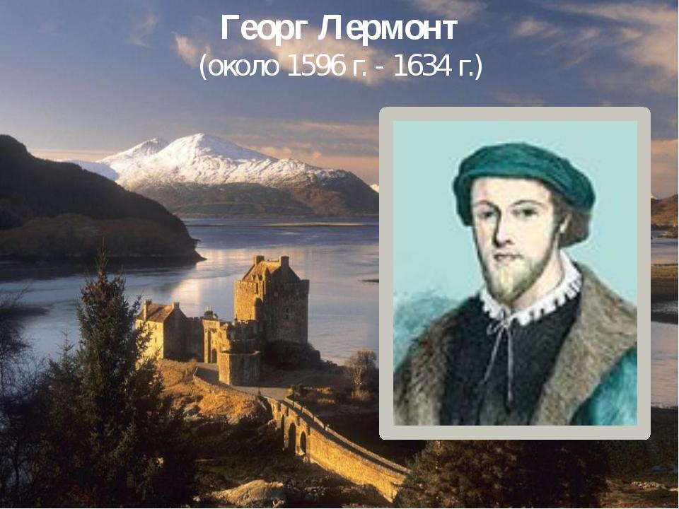 Георг Лермонт (около 1596 г. - 1634 г.)