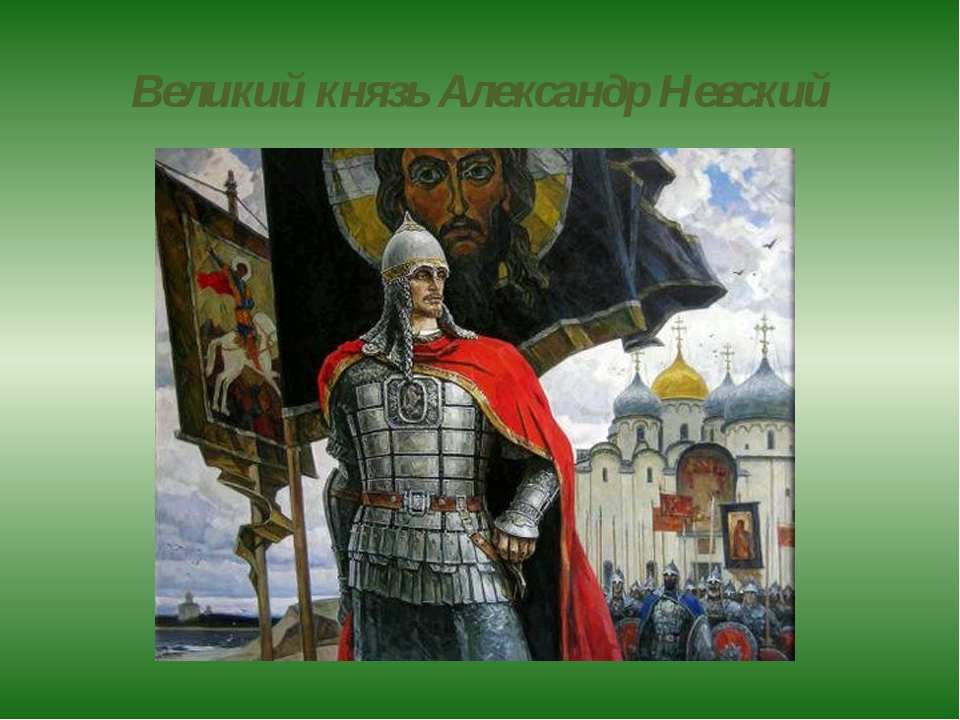 Великий князь Александр Невский