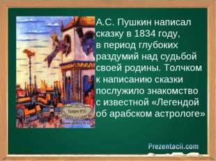 А.С. Пушкин написал сказку в 1834 году, в период глубоких раздумий над судьбо