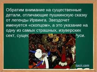 Обратим внимание на существенные детали, отличающие пушкинскую сказку от леге