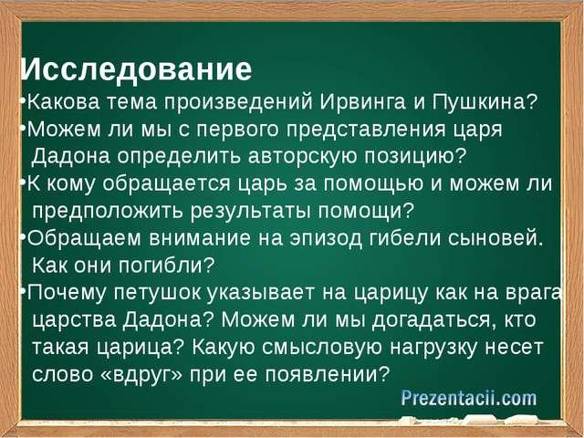 Исследование Какова тема произведений Ирвинга и Пушкина? Можем ли мы с первог...