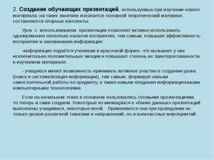 2.Создание обучающих презентаций, используемых при изучении нового материала