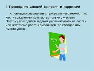 3.Проведение занятий контроля и коррекции с помощью специальных програм