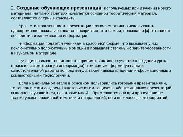 2.Создание обучающих презентаций, используемых при изучении нового материала...