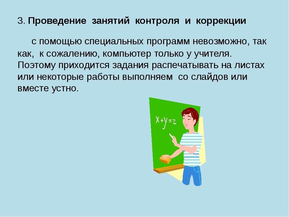 3.Проведение занятий контроля и коррекции с помощью специальных програм...