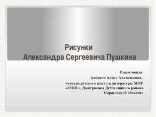 Рисунки Александра Сергеевича Пушкина Подготовила Алёхина Алёна Анатольевна,