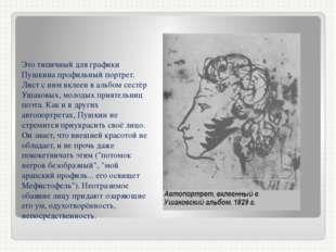 Это типичный для графики Пушкина профильный портрет. Лист с ним вклеен в альб