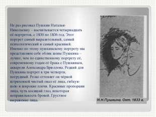 Не раз рисовал Пушкин Наталью Николаевну – насчитывается четырнадцать её порт