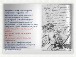 """Рисунки на полях стихотворения """"Странник"""", сохраняя в себе непосредственность"""