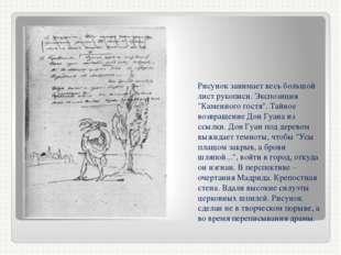 """Рисунок занимает весь большой лист рукописи. Экспозиция """"Каменного гостя"""". Та"""
