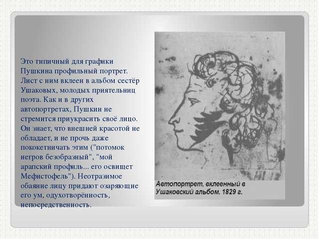 Это типичный для графики Пушкина профильный портрет. Лист с ним вклеен в альб...