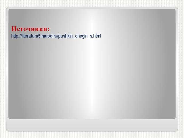 Источники: http://literatura5.narod.ru/pushkin_onegin_s.html