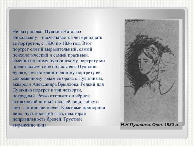 Не раз рисовал Пушкин Наталью Николаевну – насчитывается четырнадцать её порт...
