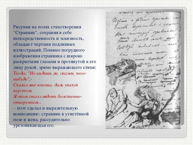 """Рисунки на полях стихотворения """"Странник"""", сохраняя в себе непосредственность..."""