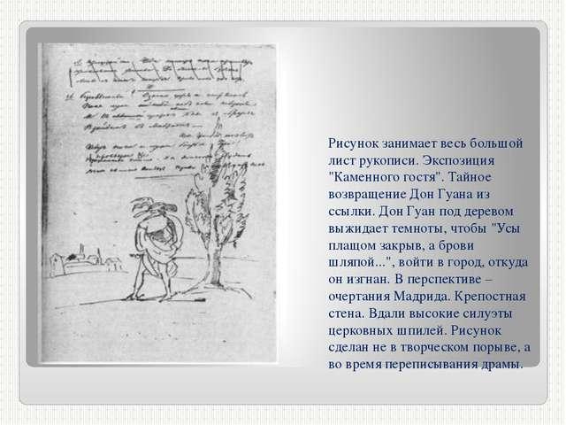 """Рисунок занимает весь большой лист рукописи. Экспозиция """"Каменного гостя"""". Та..."""