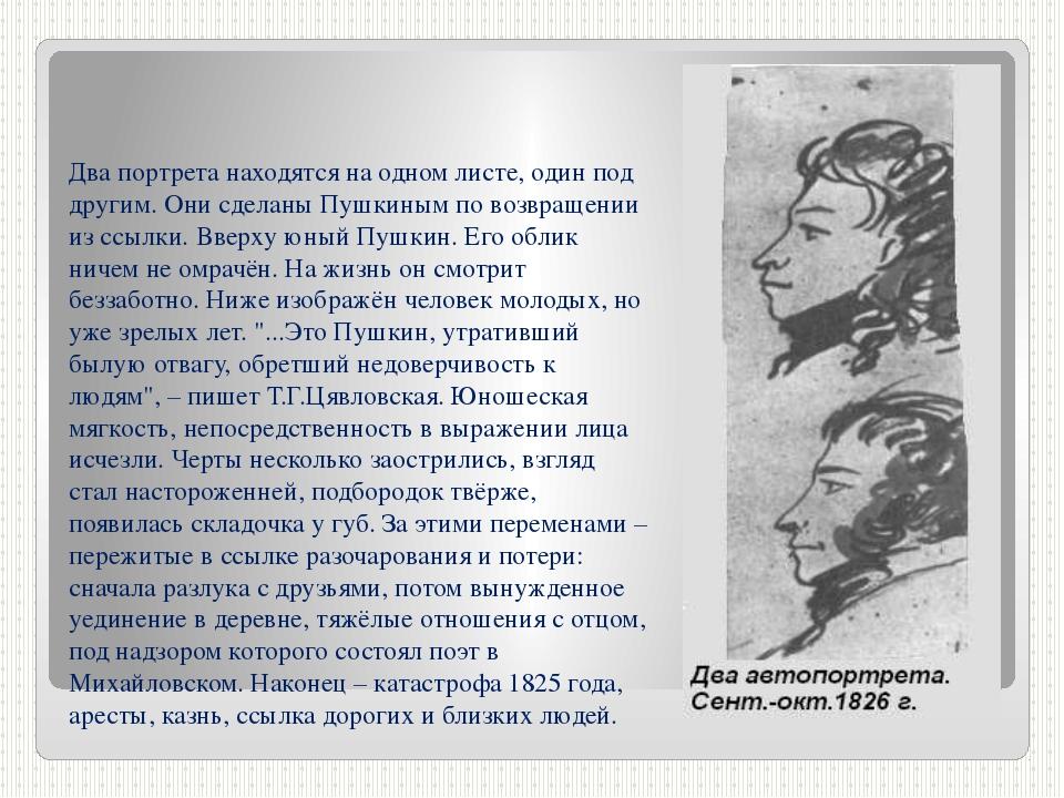 Два портрета находятся на одном листе, один под другим. Они сделаны Пушкиным...
