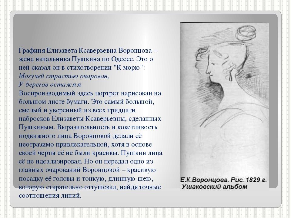Графиня Елизавета КсаверьевнаВоронцова – жена начальника Пушкина по Одессе....