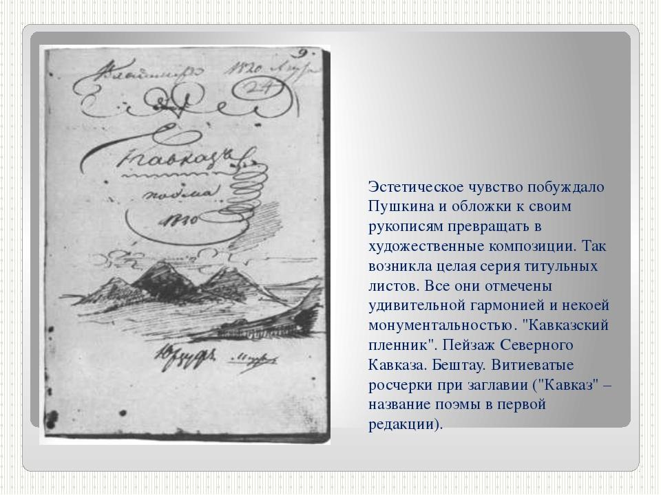 Эстетическое чувство побуждало Пушкина и обложки к своим рукописям превращать...