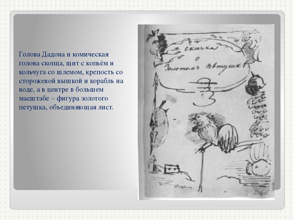 Голова Дадона и комическая голова скопца, щит с копьём и кольчуга со шлемом,...