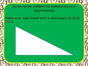 Вычисление элементов прямоугольного треугольника Найти катет, зная второй кат