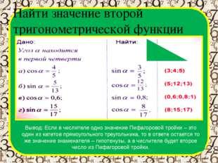 Найти значение второй тригонометрической функции Вывод: Если в числителе одно