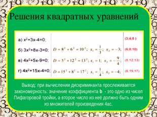 Решения квадратных уравнений D Вывод: при вычислении дискриминанта прослежива