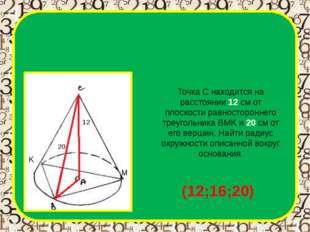 Точка С находится на расстоянии 12 см от плоскости равностороннего треугольни
