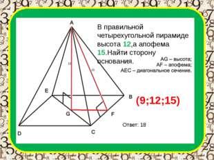 В правильной четырехугольной пирамиде высота 12,а апофема 15.Найти сторону ос