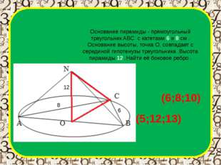 Основание пирамиды - прямоугольный треугольник ABC с катетами 6 и 8 см . Осно