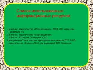 Список использованных информационных ресурсов: Учебник издательство «Просвеще