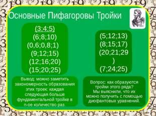 Основные Пифагоровы Тройки (5;12;13) (8;15;17) (20;21;29) (7;24;25) (3;4;5) (