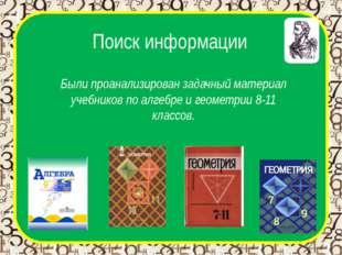 Поиск информации Были проанализирован задачный материал учебников по алгебре