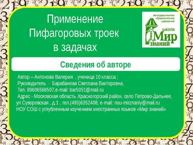 Автор – Антонова Валерия , ученица 10 класса ; Руководитель - Барабанова Све...