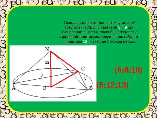 Основание пирамиды - прямоугольный треугольник ABC с катетами 6 и 8 см . Осно...