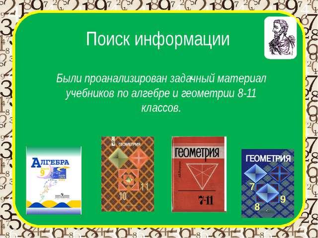 Поиск информации Были проанализирован задачный материал учебников по алгебре...