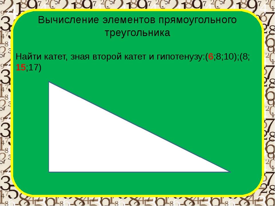 Вычисление элементов прямоугольного треугольника Найти катет, зная второй кат...
