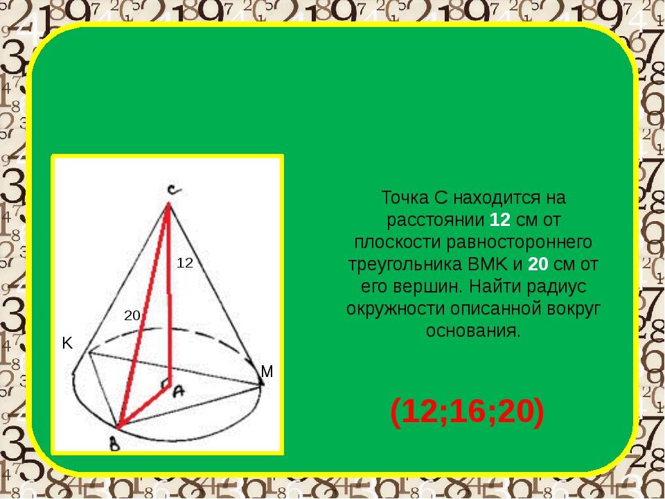 Точка С находится на расстоянии 12 см от плоскости равностороннего треугольни...